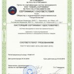 Сертификат Р-Стандарт